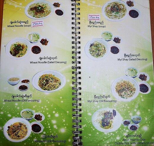 ミャンマー ヤンゴン 999 Shan Noodle シャンヌードル メニュー