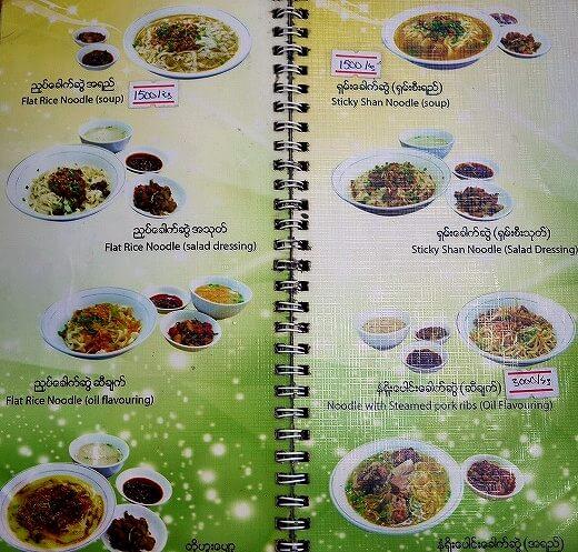 ミャンマー ヤンゴン 999 Shan Noodle シャンヌードル シャンカウスエ メニュー