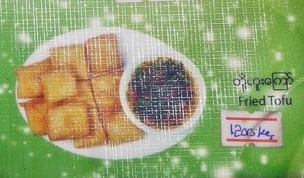 ミャンマー ヤンゴン 999 Shan Noodle シャンヌードル 揚げ豆腐 Fried Tofu