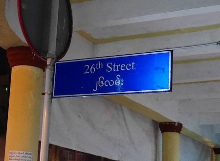 ミャンマー ヤンゴン 26番通り ナイトマーケット