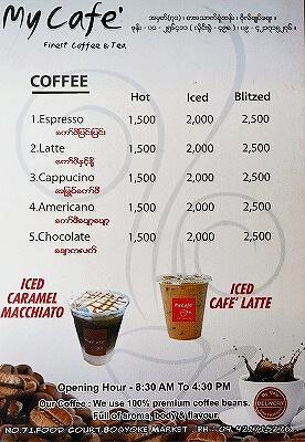 ミャンマー ヤンゴン ボージョーアウンサンマーケット My Cafe カフェ メニュー