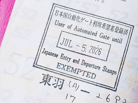 出入国 自動化ゲート 空港 利用申し込み