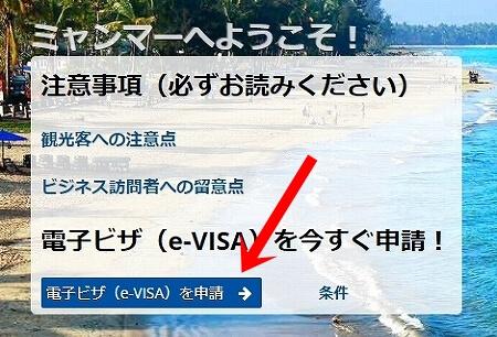 ミャンマー e-VISA ビザ 取得方法 申請方法