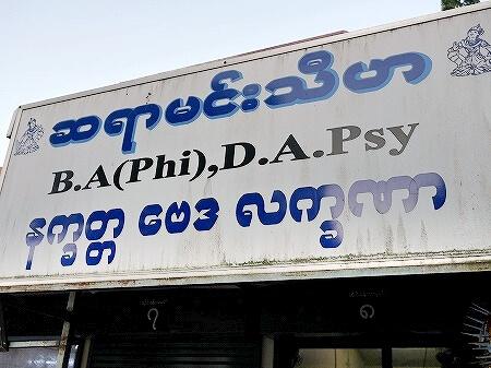 ミャンマー ヤンゴン コータッジーパゴダ コーターチーパゴダ 占い B.A(Phi),D.A.Psy