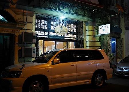 ミャンマー ヤンゴン LOTUS MYANMAR FOOD HOUSE レストラン ロータス