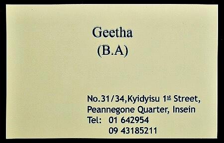 ミャンマー ヤンゴン  G&G Golden Garden 占いツアー マ・ギター先生 Geetha 住所