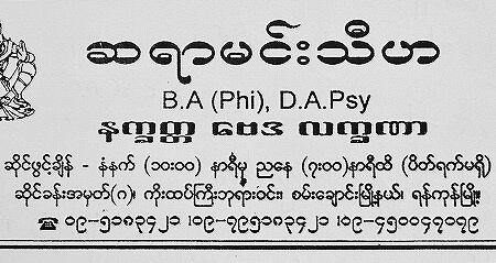 B.A(Phi),D.A.Psy コータッジーパゴダ(Koe Htat Gyi)の占い屋 連絡先