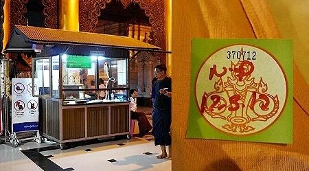 ミャンマー ヤンゴン シュエダゴン・パゴダ 北門 入り口 入場料