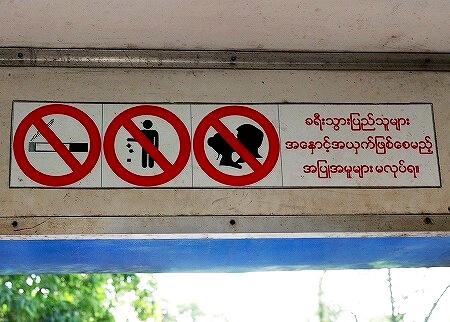 ミャンマー ヤンゴン 鉄道 列車 車内 注意書き