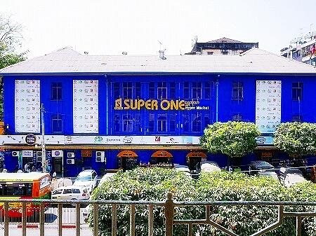 ミャンマー ヤンゴン スーパーマーケット SUPER ONE