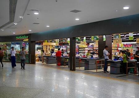 ミャンマー ヤンゴン スーパー マーケットプレイス ミャンマープラザ店 Market Place