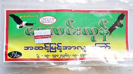 ミャンマー ヤンゴン おすすめ ポテトチップス