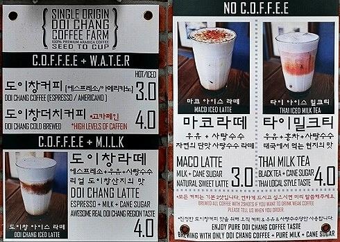 韓国 水原 DOI CHANG COFFEE FARM カフェ コーヒー メニュー