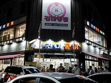 韓国 水原 チキン通り チンミトンタッ 진미통닭