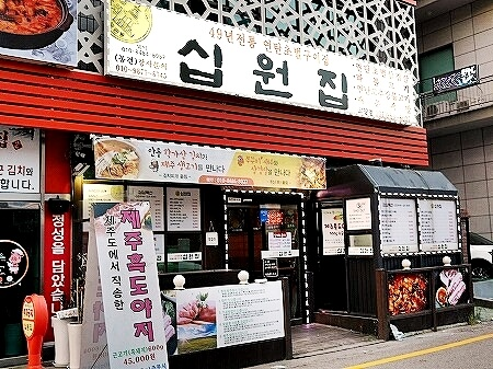韓国 高陽 シボンチッ(십원집) 練炭