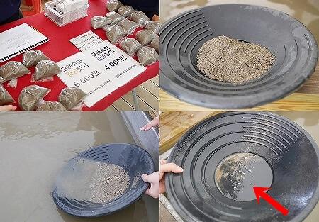 韓国 光明洞窟 金採取体験