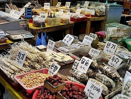 韓国 光明伝統市場 漢方 韓方
