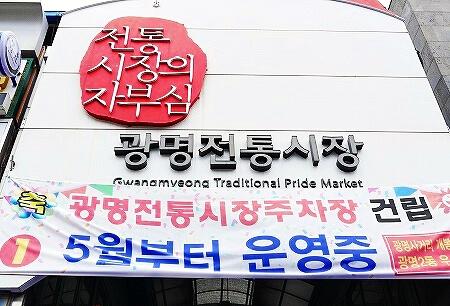 韓国 光明伝統市場 光明市場