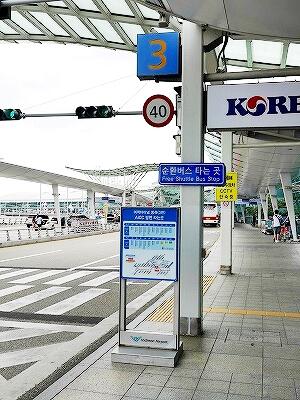 仁川空港 Eマート e-mart 無料バス乗り場 行き方