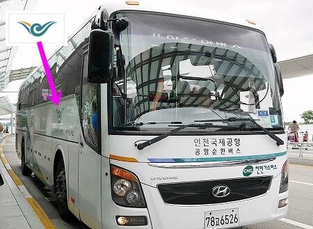 仁川空港 Eマート e-mart 無料バス 空港循環バス