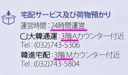 韓国 仁川空港 手荷物預かり所 場所 営業時間