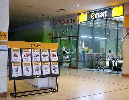 仁川空港 Eマート e-mart イーマート スーパー