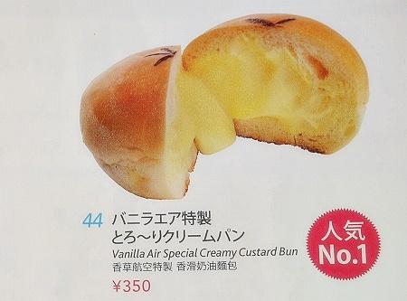 バニラエア 機内食 とろ~りクリームパン