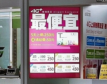 台湾 桃園空港 SIMカード 台湾之星 料金