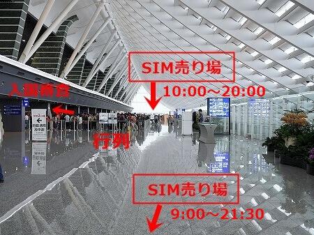 台湾 台北 桃園空港 第1ターミナル 入国審査手前のSIMカード売り場の営業時間