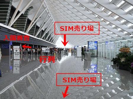 台湾 桃園国際空港 第1ターミナル プリペイドSIMカード