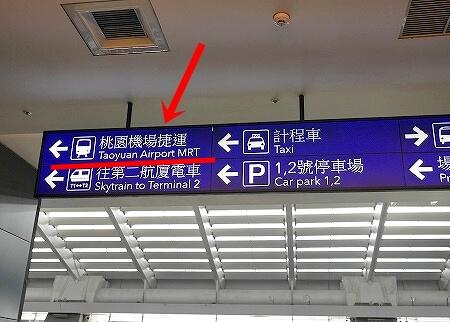 台湾 桃園空港 第1ターミナル MRT 乗り方