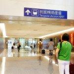 台湾 桃園空港 第1ターミナル MRT 乗り方 駅