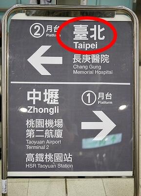 台湾 桃園空港 第1ターミナル MRT 乗り方 駅 ホーム