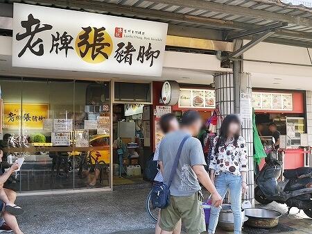 台湾 台北 豚足 老牌張猪脚飯 老牌張豬腳飯