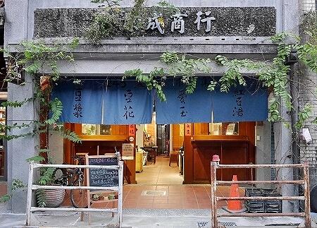 台湾 山坡上小廚房 ピンクグァバジャム 紅心芭樂果醬 Hillside Kitchen 大稲埕259 迪化街