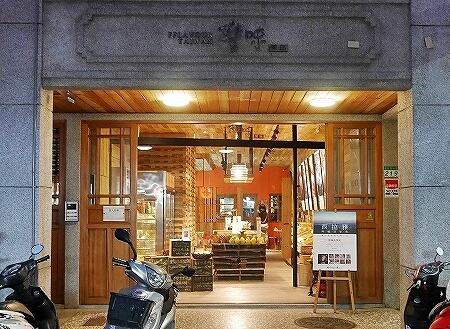 台北 迪化街 豐味果品 ディーホアジエ