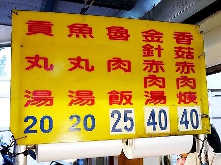 台湾 台北 香満園 魯肉飯 メニュー