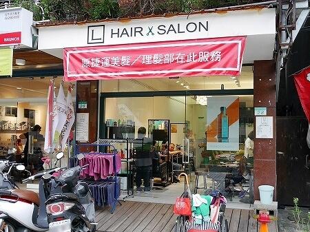 台湾シャンプー 台北 雙連駅 L HAIR SALON 美容院