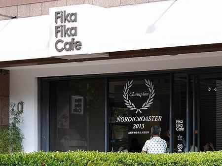 台湾 台北 Fika Fika Cafe フィカフィカカフェ ノルディック・バリスタ・カップ