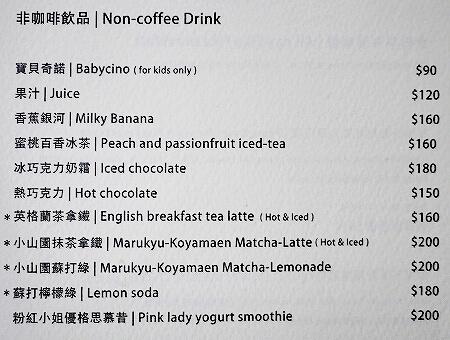台湾 台北 Fika Fika Cafe フィカフィカカフェ メニュー