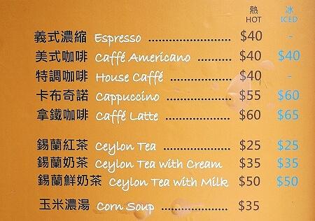 台湾 台北 Mr.Lin's 三明治 フレンチトースト サンドイッチ ドリンクメニュー