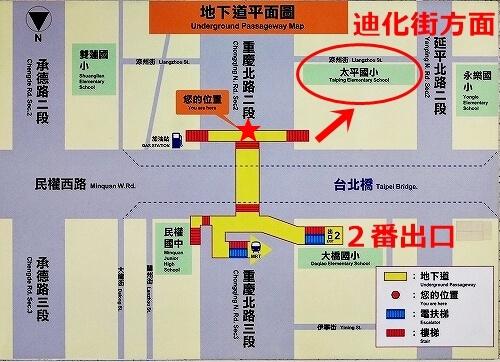 台湾 台北 迪化街 ディーホアジエ 大橋頭駅 行き方 出口 地下道