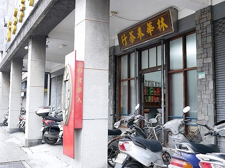 台湾 台北 林華泰茶行 お茶屋 問屋