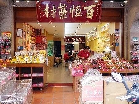 台湾 百恒薬材 迪化街(ディーホアジエ) クコの実