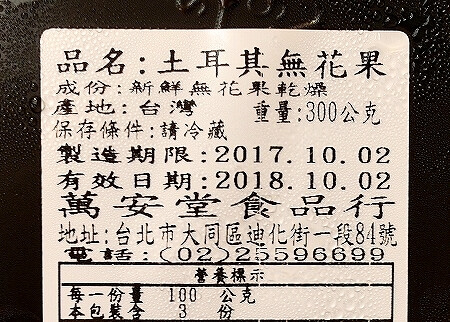 迪化街(ディーホアジエ)台湾 ドライいちじく ドライフィグ 新鮮 無花果 萬安堂