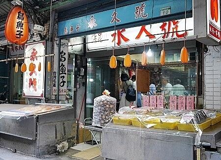 台湾 からすみ 永久號 迪化街 ディーホアジエ