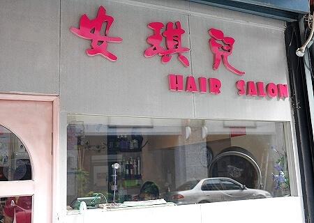 台北 迪化街 ディーホアジエ 美容院 安琪兒(エンジェル)HAIR SALON ヘアサロン