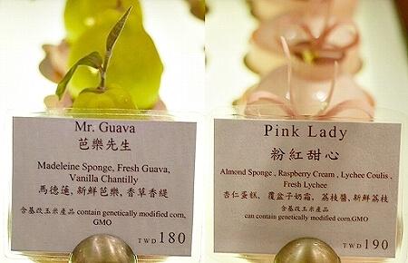 マンダリンオリエンタル台北 ケーキ Mr.Guava 芭樂先生 ミスターグァバ ピンクレディ Pink Lady 粉紅甜心