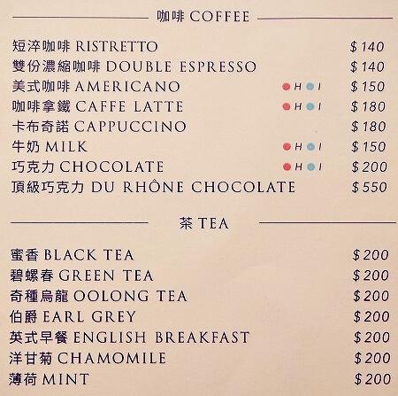 Café de Lugano マンダリンオリエンタル台北 ドリンクメニュー コーヒー 紅茶