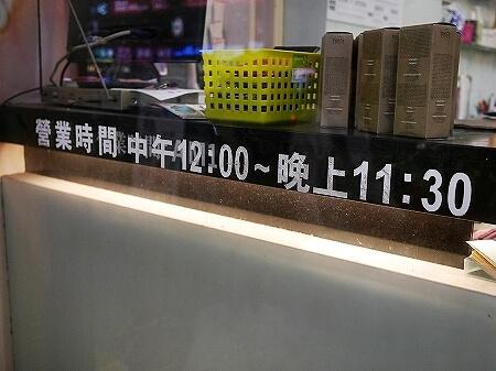 台湾シャンプー 台北 美容院 D.LIN 笛鈴美髪 中山駅